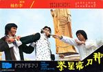original lobby card (left to right: Chi Kuan-Chun, Tommy Lee, Meng Fei)