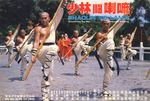 original lobby card (with a publicity shot: Chang Shan and Alexander Lo do not train together like this in the movie)