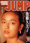 Sh�kan Young Jump magazine cover (1993).